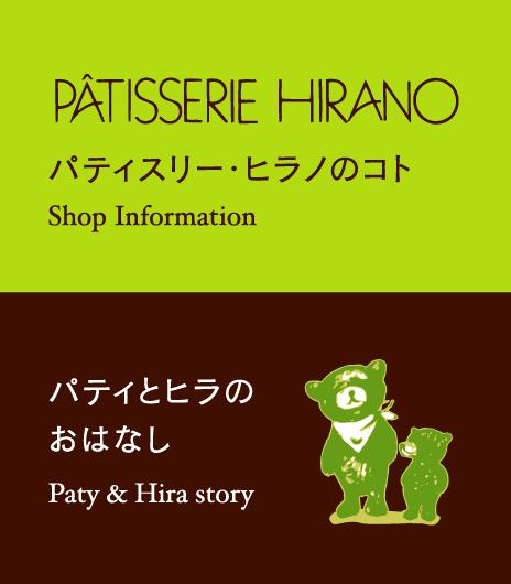 パティスリー・ヒラノのこと、パティとヒラのおはなし