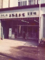 平野屋本店の写真